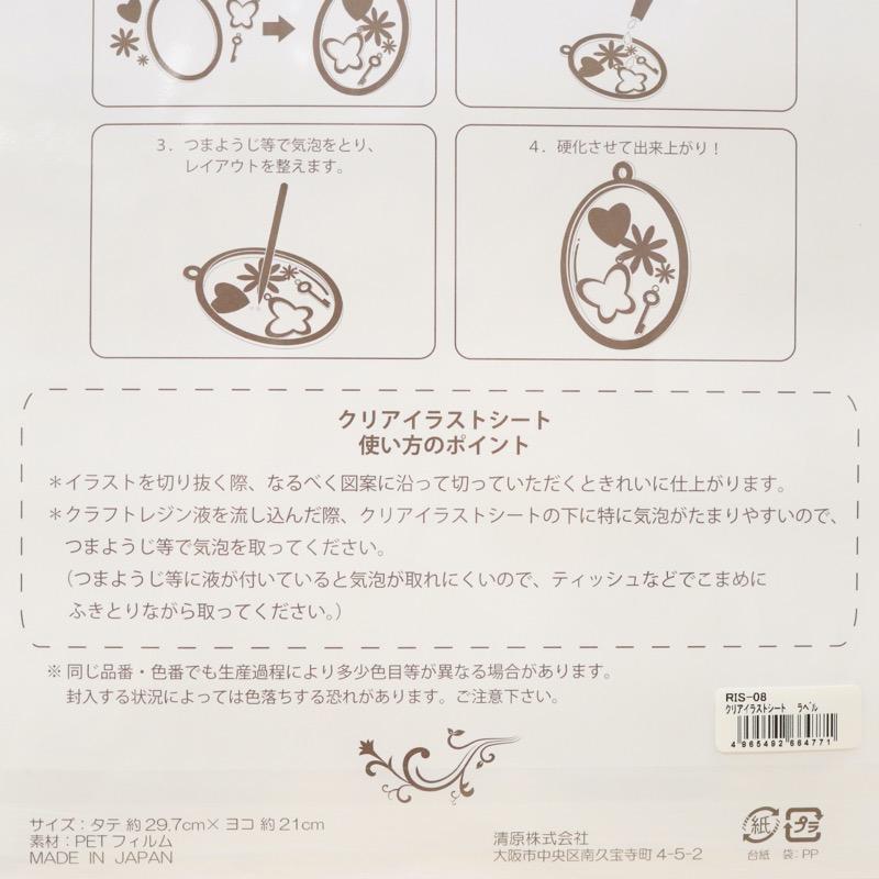 クリアイラストシート ラベル RIS-08