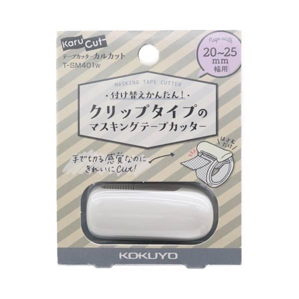 テープカッター カルカット マスキングテープカッター 20〜25mm幅用