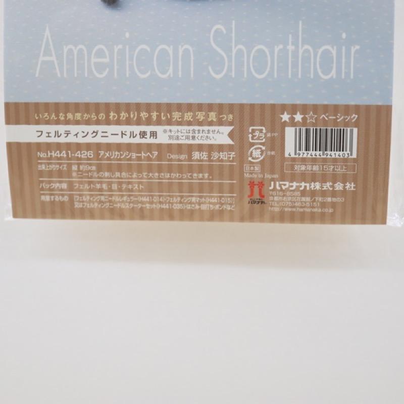 ハマナカ ふわふわ羊毛でつくるフェルト猫 アメリカンショートヘア