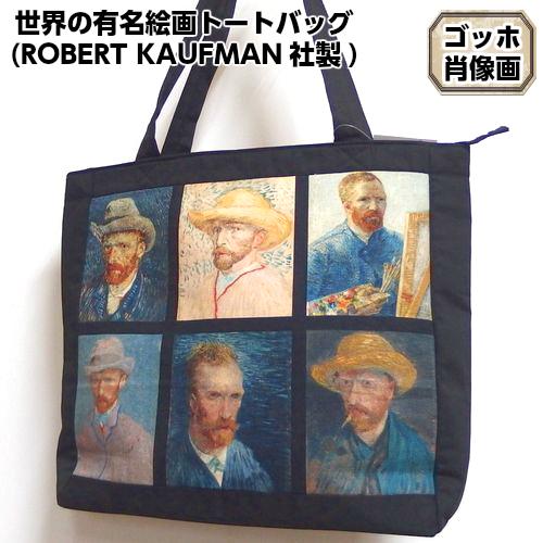 【数量限定】世界の有名絵画トートバッグ(ROBERT KAUFMAN社製)