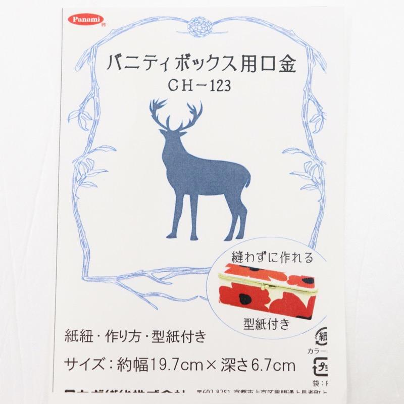 バニティボックス用口金 19.7×6.7cm アンティークゴールド