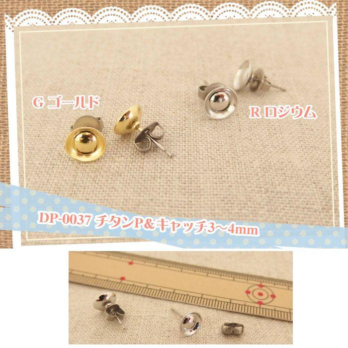 チタンポスト&キャッチピアス(3〜4mm)
