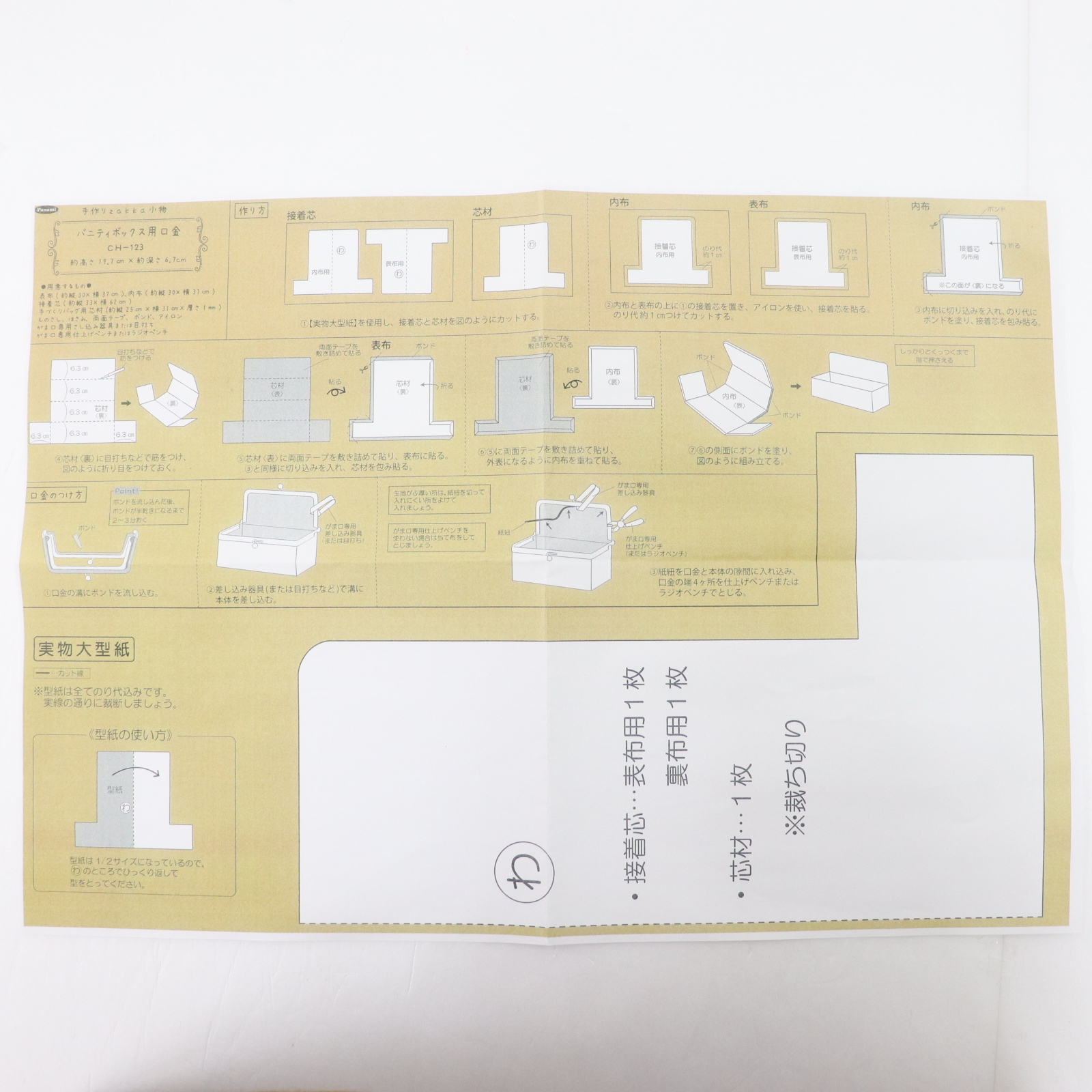 バニティボックス用口金 19.7×6.7cm ゴールド