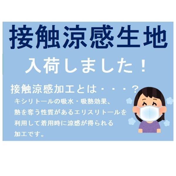 生地 接触涼感ダブルガーゼ【50cmカットクロス】