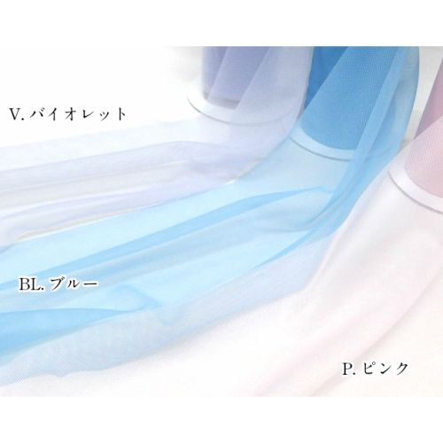 ソフトチュールリボン【15cm幅】(50cm単位)