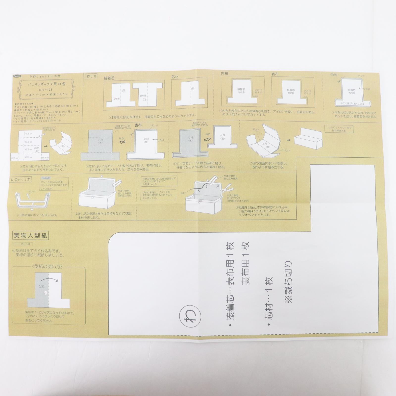 バニティボックス用口金 19.7×6.7cm シルバー