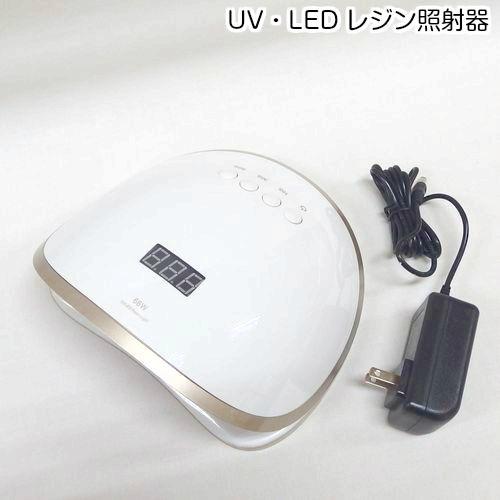 LED&UV 照射器66W