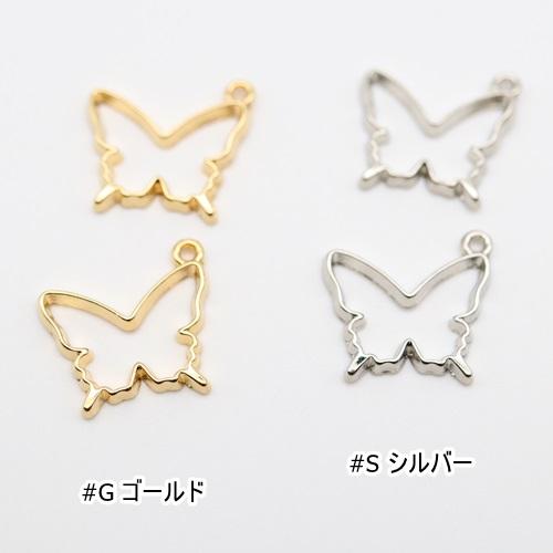レジンチャーム(ちょうちょ)No.703(2個入)