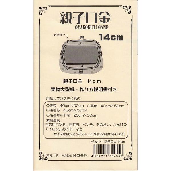 親子口金(小) 14cm