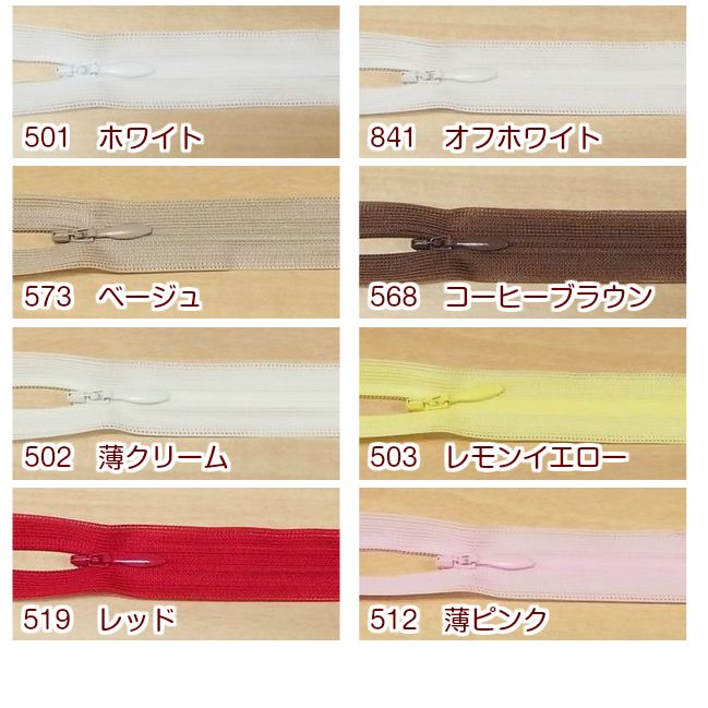 YKK コンシールビューロンファスナー 【22cm】