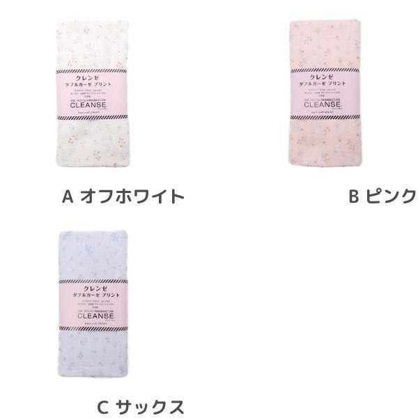 【抗菌・抗ウィルス】クレンゼ ダブルガーゼ プリント 花柄 50cmカットクロス