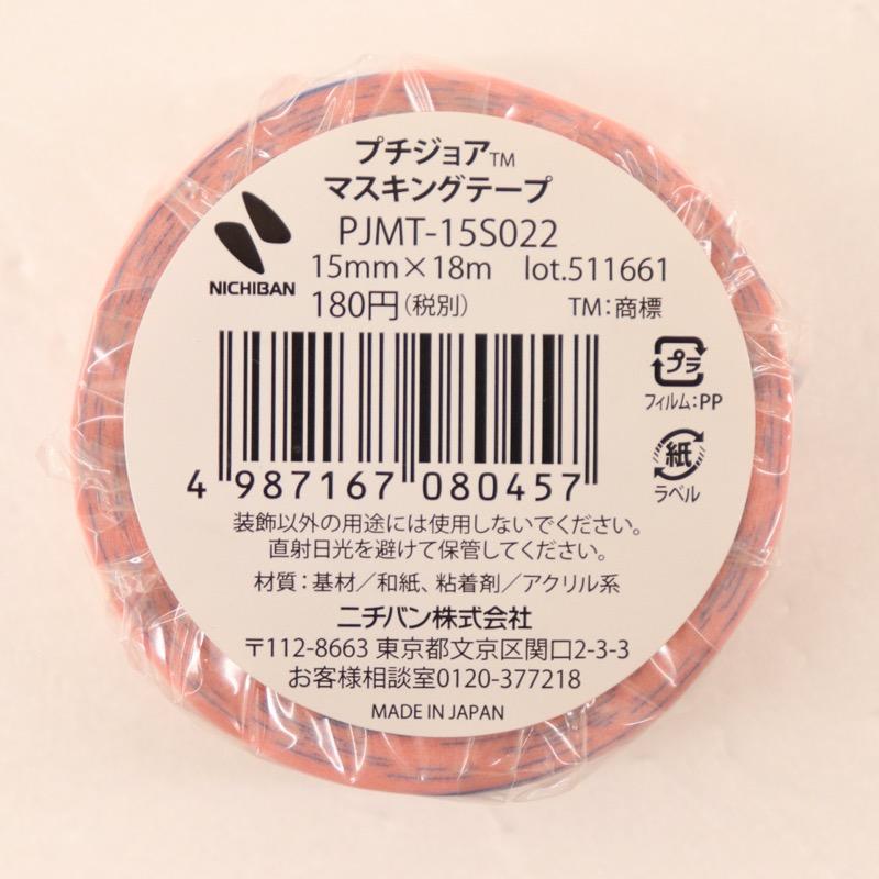 マスキングテープ ツバメと手紙 ピンク 幅15mm×18m巻