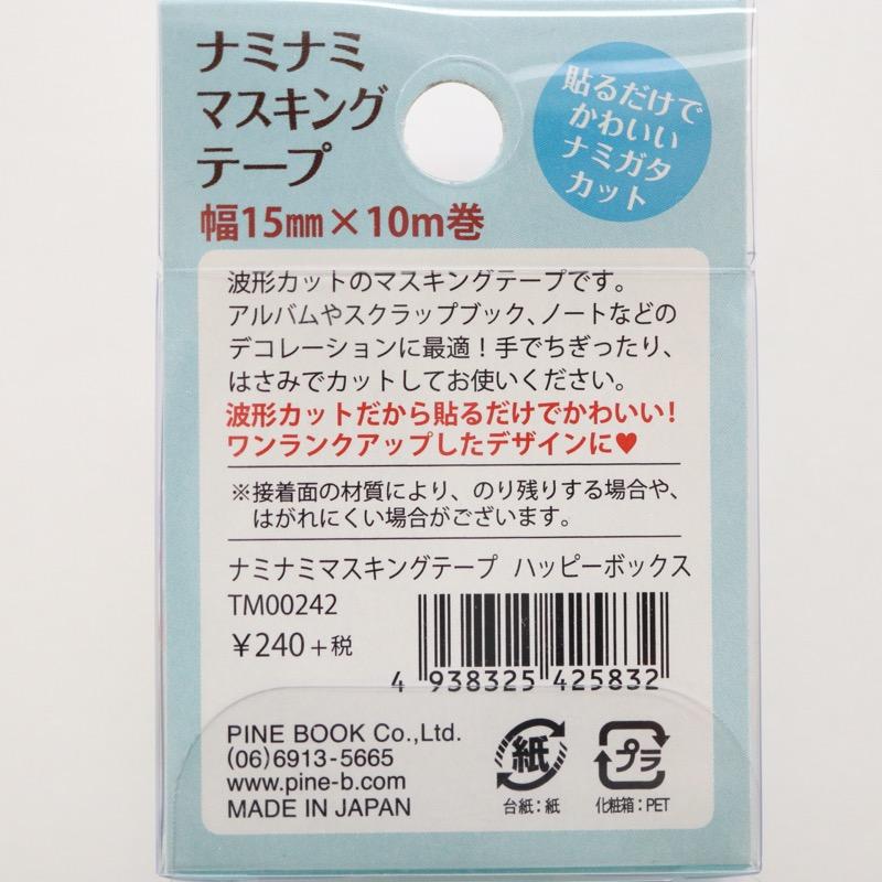 ナミナミ マスキングテープ ハッピーボックス 幅15mm×10m巻