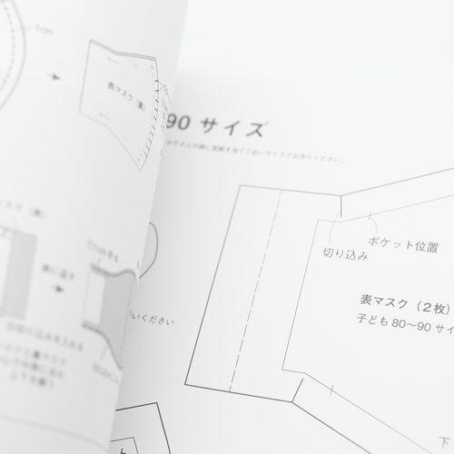 立体マスク型紙 MASK PATTERN BOOK(日本ヴォーグ社)