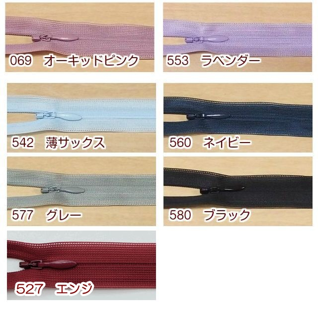 YKK コンシールビューロンファスナー 【52cm】