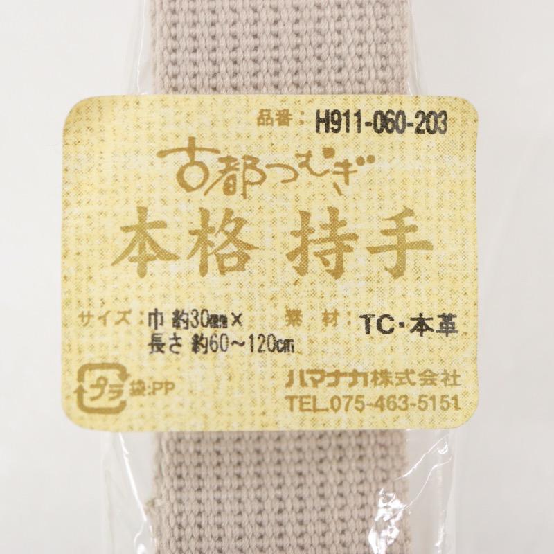 古都つむき 本格持手 ベージュ 巾30mm 60〜120cm