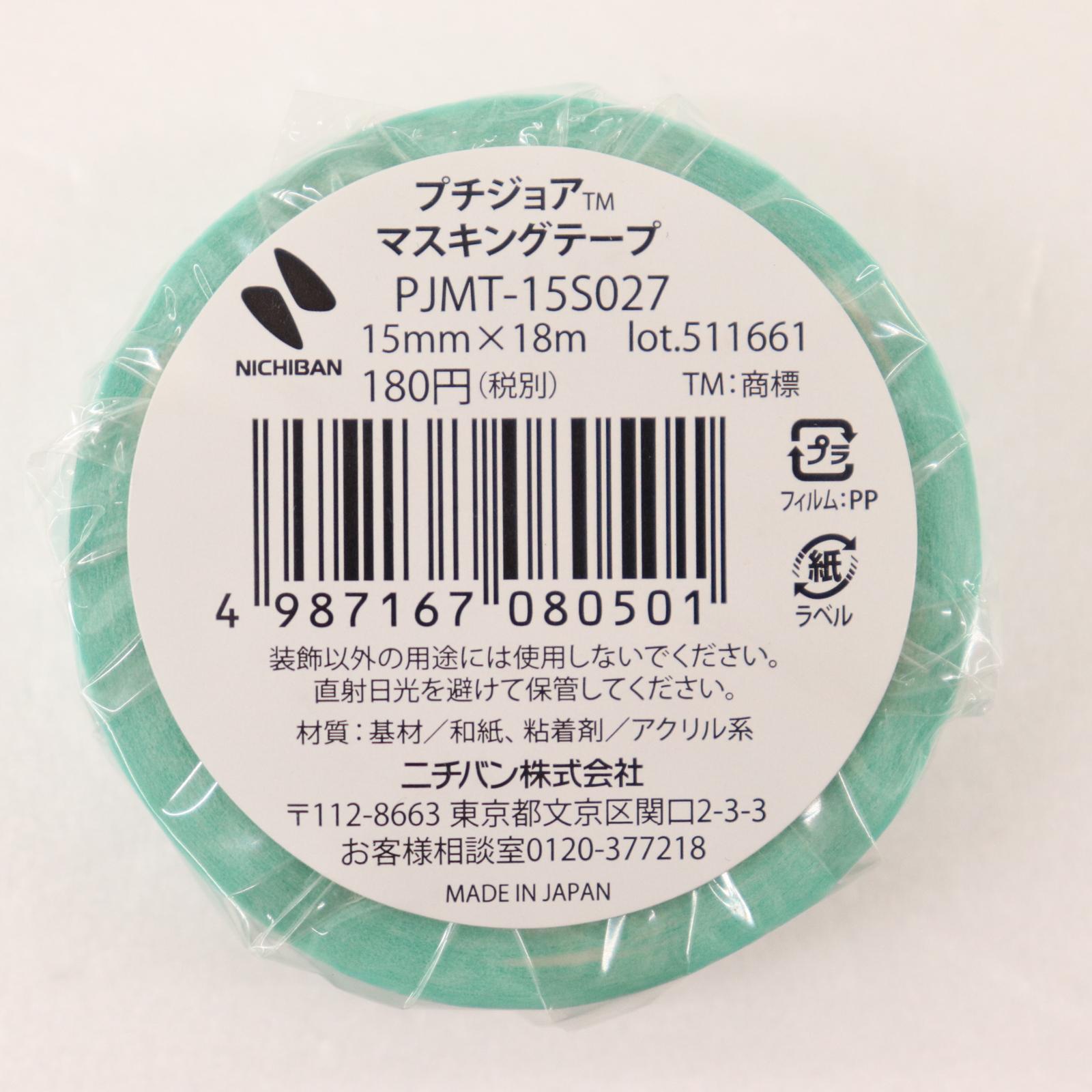 マスキングテープ ティーカップ ミントグリーン 幅15mm×18m巻