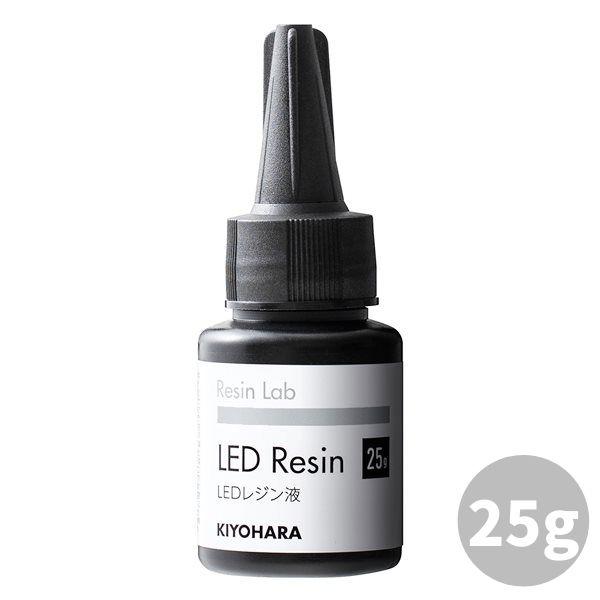清原 LEDレジン液 25g レジンラボ Resin Lab