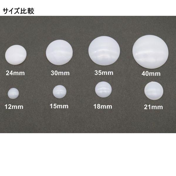 包みボタン(35mm)