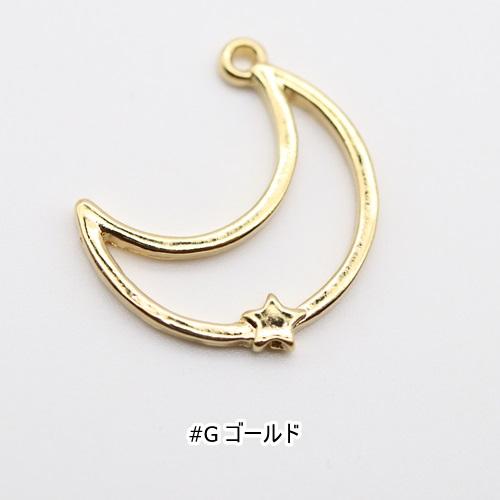 レジンチャーム(月)No.954 #Gゴールド