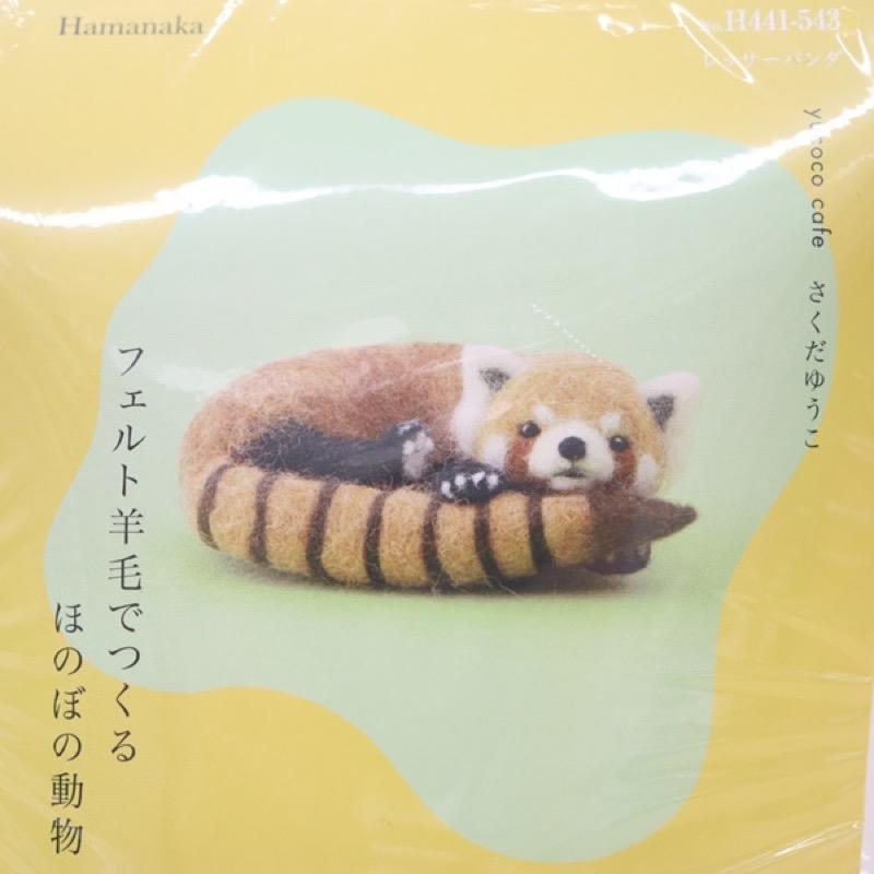 ハマナカ フェルト羊毛でつくるほのぼの動物 レッサーパンダ