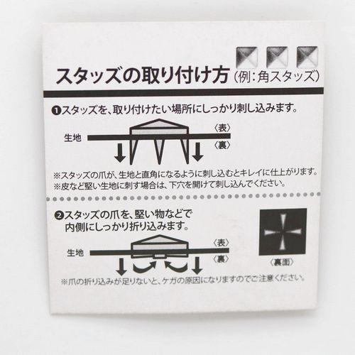 スタッズ 三角(9mm)16個入