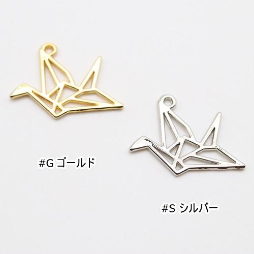 レジンチャーム(折鶴)No.1010