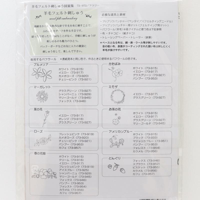羊毛フェルト 刺繍図案集 73-973 フラワー