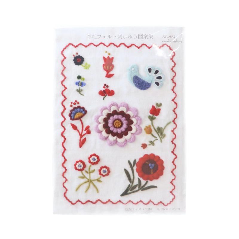 羊毛フェルト 刺繍図案集 73-974 エンブロイダリー