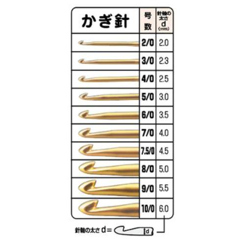 かぎ針【ペンE】No.2〜No.10