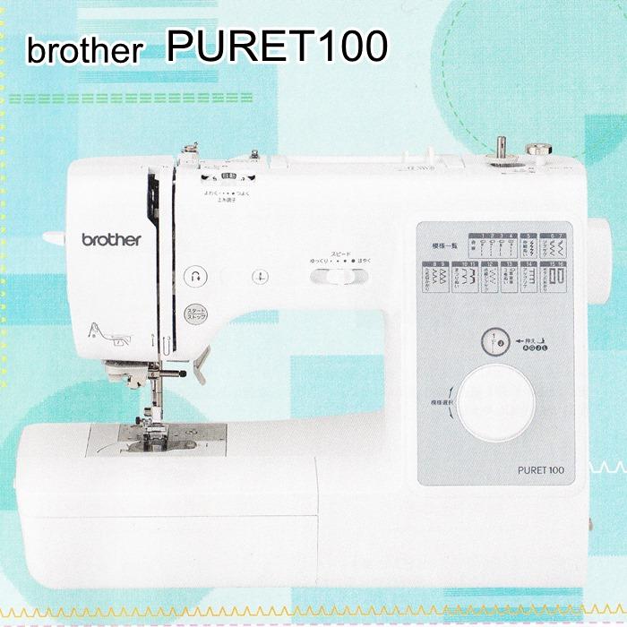 【PURET100】ブラザー コンピューターミシン