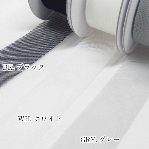 ソフトチュールリボン【3cm幅】(50cm単位)
