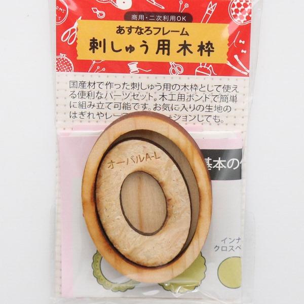 【刺しゅう用木枠】グラフィックオーバルA(カンなし)L