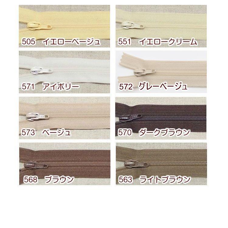 YKK フラットニットファスナー【35cm】