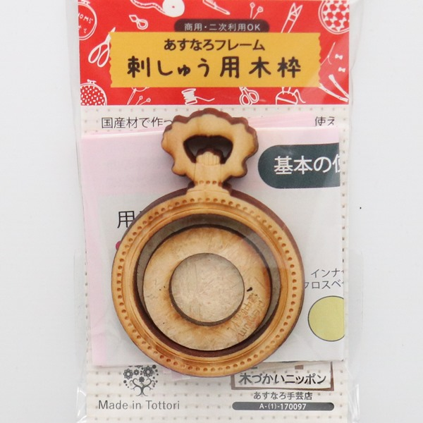 【刺しゅう用木枠】プレミアム懐中時計A(カンなし)L