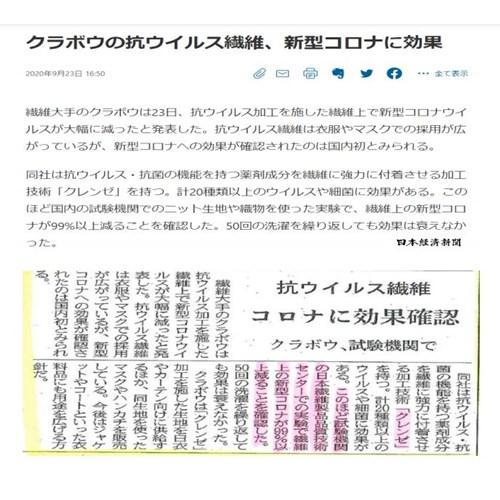 【抗菌・抗ウイルス】クレンゼ ダブルガーゼ生地【50cmカットクロス】