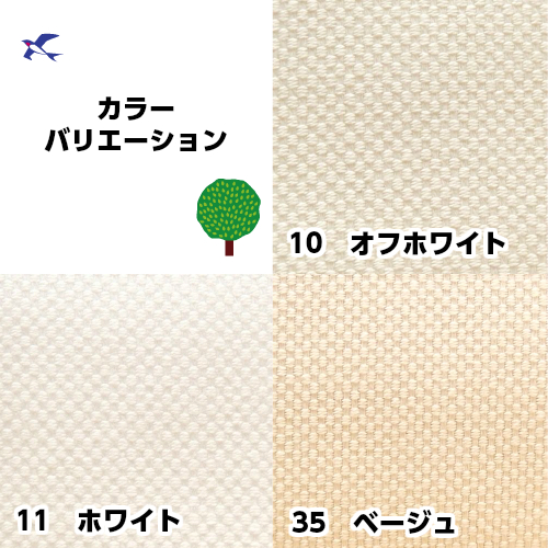 【8000】コスモ 刺しゅう布(オックスフォード3本)(50cm単位)