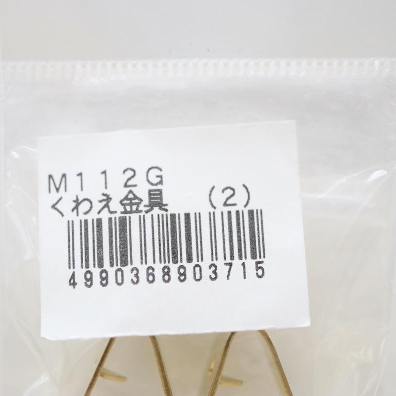 くわえ金具 M-112G ゴールド 2個入