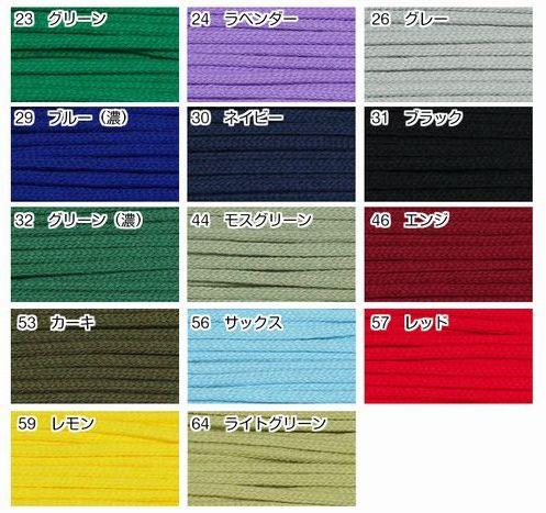 カラーコード 細(50cm単位)