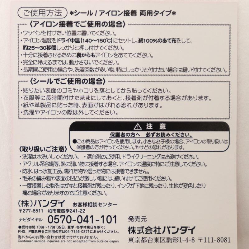 ISHIMORI ワッペン シール・アイロン両用タイプ 仮面ライダーV3