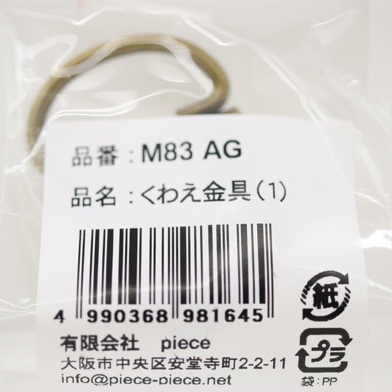 くわえ金具 M83AG アンティークゴールド 1個入