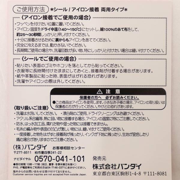 ISHIMORI ワッペン シール・アイロン両用タイプ ロボコン