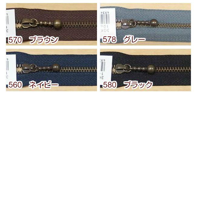 YKK 3GKB玉付きファスナー(アンティークゴールド)【35cm】