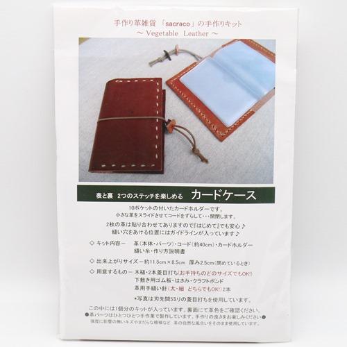 sacraco カードケースキット(オレンジ)