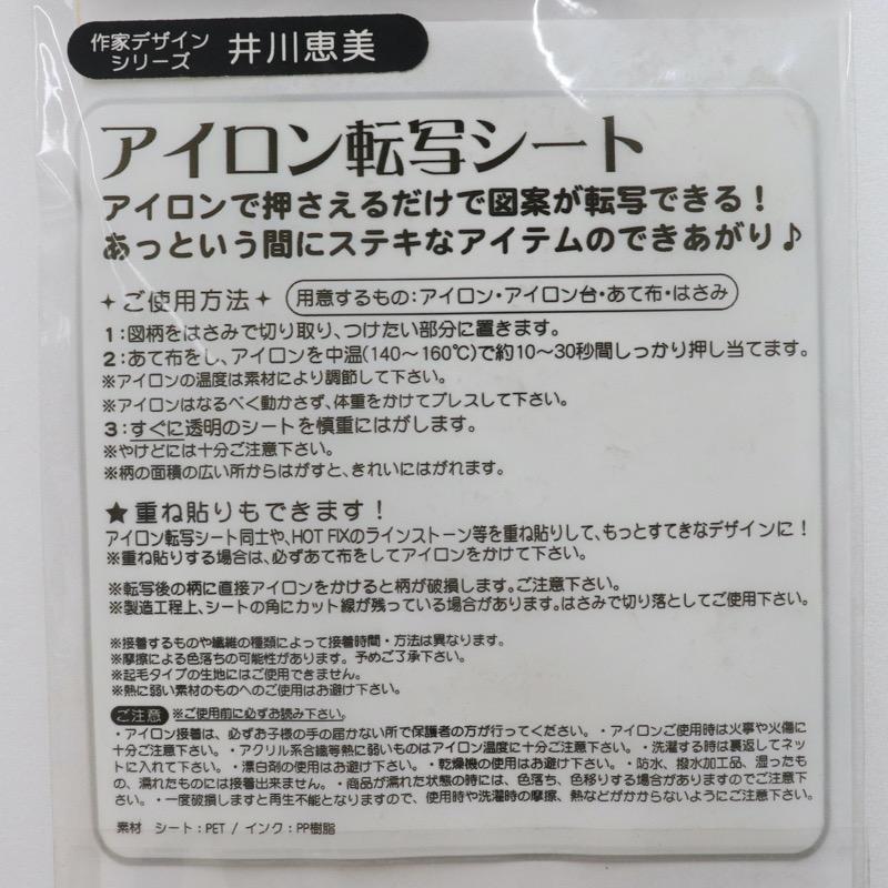 アイロン転写シート 作家デザインシリーズ 井川恵美 F