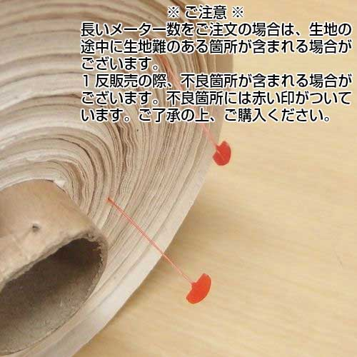 【1反販売】生地 生成りシーチング ハード(厚地) (36.5m)
