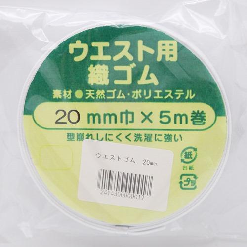 ウエスト用織ゴム【20mm幅】5m巻