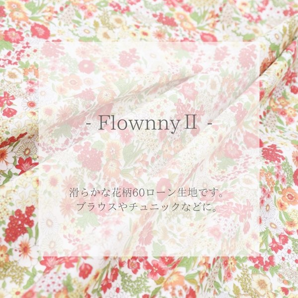 生地 Flownny2 60ローンプリント 花柄(16)