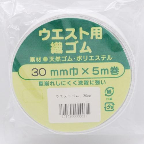 ウエスト用織ゴム【30mm幅】5m巻