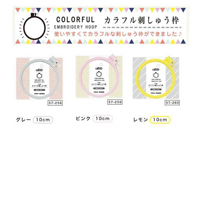 カラフル刺しゅう枠【10cm】